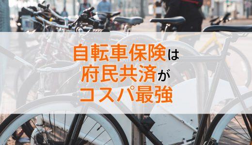 義務化された自転車保険を比較検討したら、府民共済が半額だった件