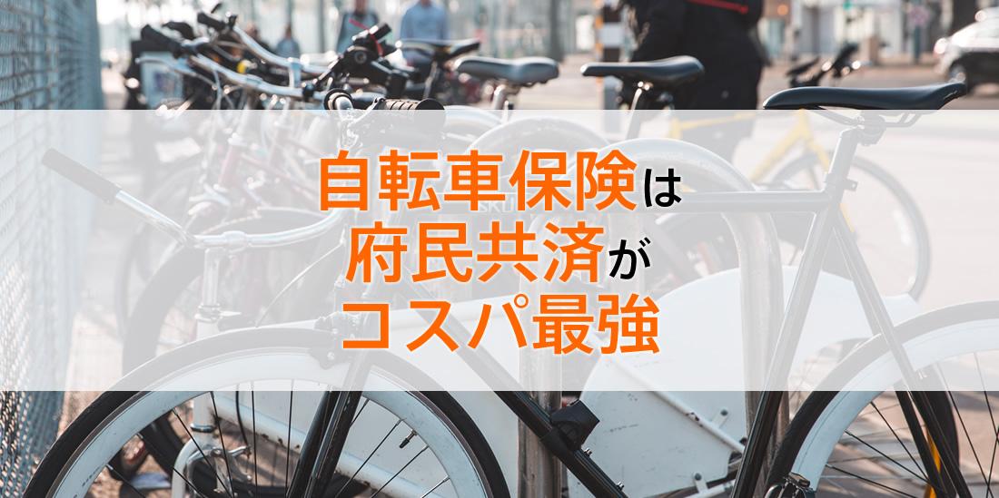 自転車保険は府民共済がコスパ最強