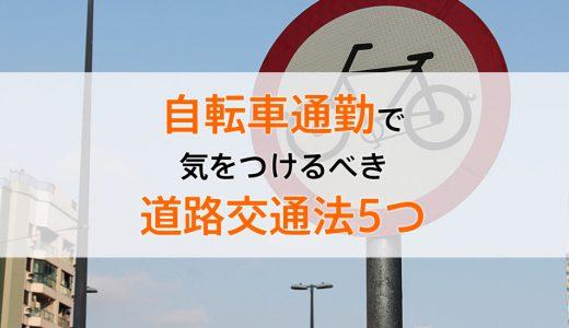 違反してからでは遅い!自転車通勤で忘れがちな道路交通法5つ