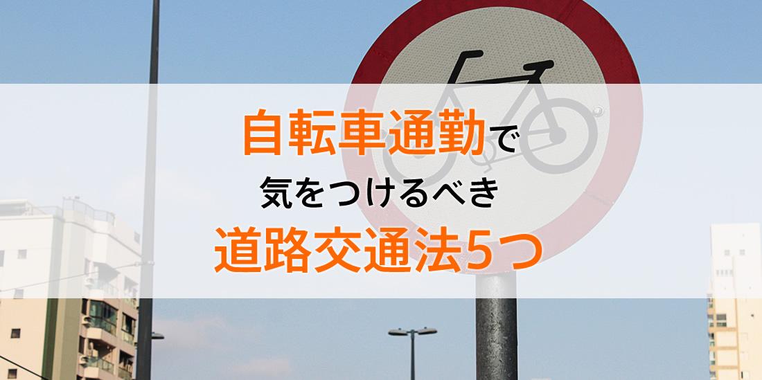 自転車通勤で気をつけるべき道路交通法5つ