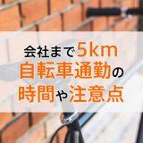 クロスバイクで5kmだと何分かかる?自転車通勤で必要な時間や注意点まとめ