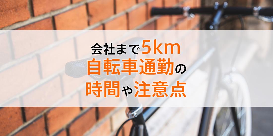 会社まで5km 自転車通勤の時間や注意点