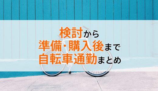 節約効果からクロスバイクの選び方・購入後まで、自転車通勤の方法について【まとめ記事】