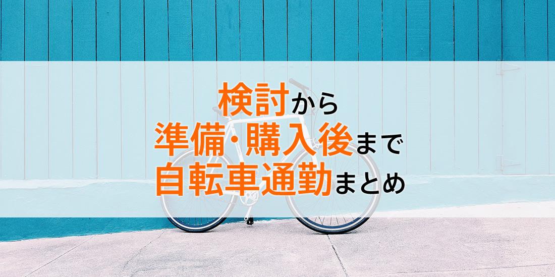 検討から準備・購入後まで 自転車通勤まとめ