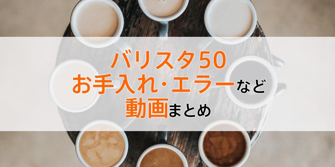 バリスタ50 お手入れ・エラーなど動画まとめ