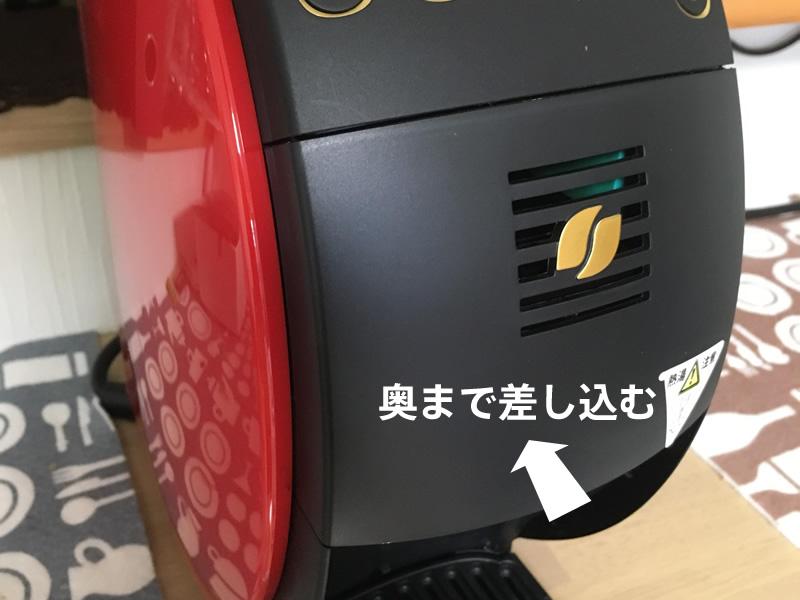 コーヒー抽出部カバーの組み立て