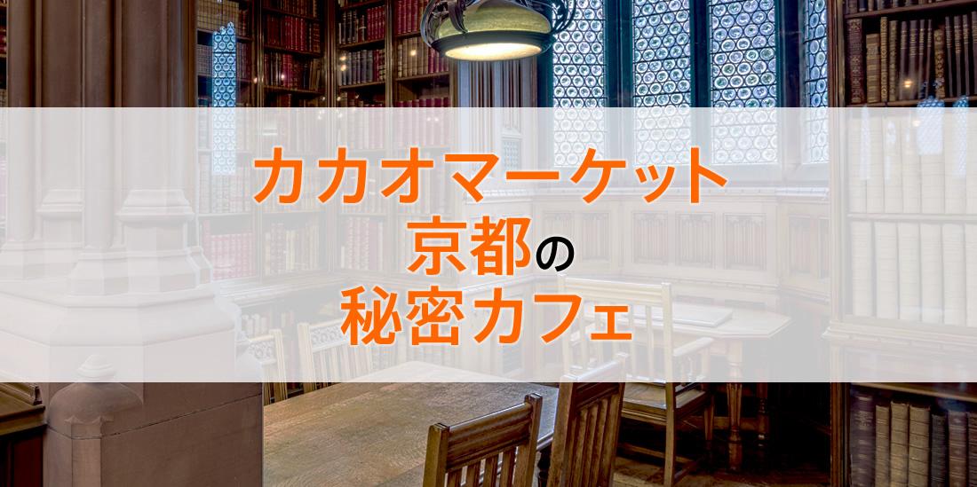 カカオマーケット京都の秘密カフェ