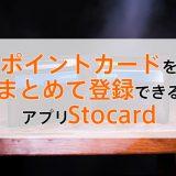 ポイントカードをまとめて登録できるアプリStocard