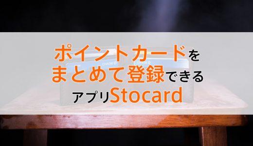 ポイントカードをまとめて登録できるスマートフォンアプリ「Stocard」の使い方